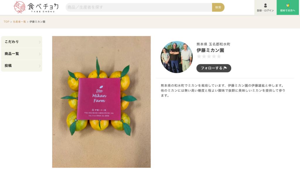熊本県の和水町でミカンを栽培しています、伊藤ミカン園の伊藤雄紘と申します。 他のミカンには無い高い糖度と程よい酸味で抜群に美味しいミカンを提供して参ります。